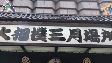 大阪場所-thumb